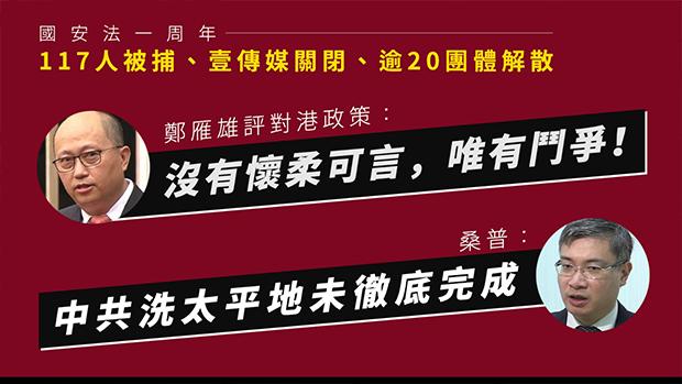 【國安時代】鄭雁雄稱不懷柔只鬥爭 分析指傳媒民團勢被狙擊