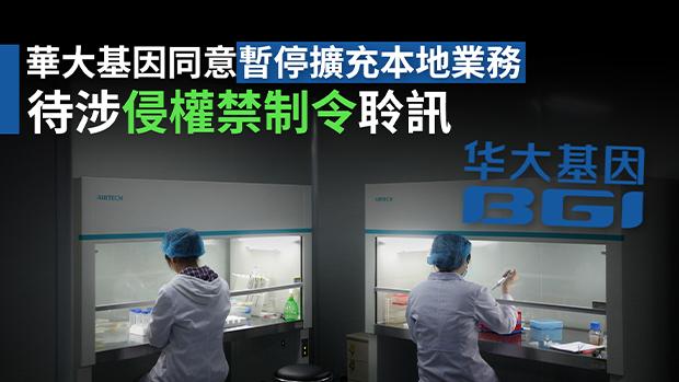 華大基因同意暫停擴充本地業務 待涉侵權禁制令聆訊