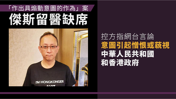 網台言論被指「煽動憎恨中港政府」 傑斯留醫缺席聆訊