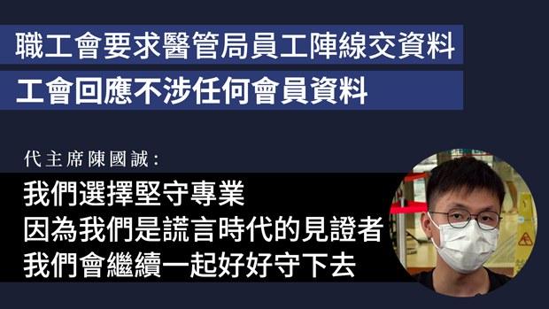 【追击工会】医管局员工阵线被职工会要求交资料 分析:以过时方式打压公民社会