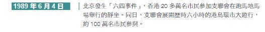 1989年发生的「六四」血腥镇压,志书仅写「北京发生『六四事件』」。(香港地方志中心网站截图)