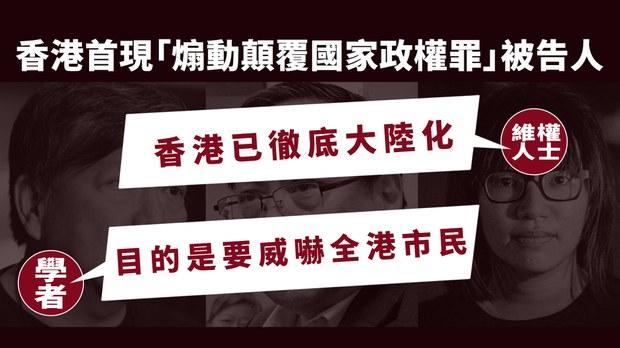 【煽颠国家】以言入罪引入「两制」香港 市民人人自危