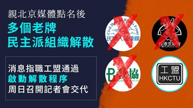 【追击工会】民主派组织解散2步曲:先被亲北京媒体批评 当局继而行动