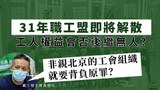 成立31年的香港職工會聯盟(職工盟)周日(19日)宣布啟動解散程序,將於10月3日召開特別會員大會表決。