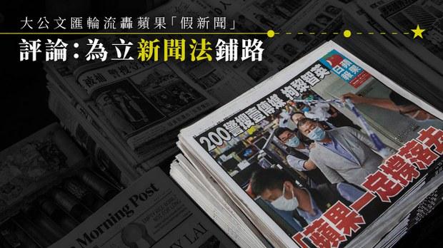【黨媒出聲】立新聞法取締《蘋果日報》 《人民日報》點名港大學生會「非管不可」