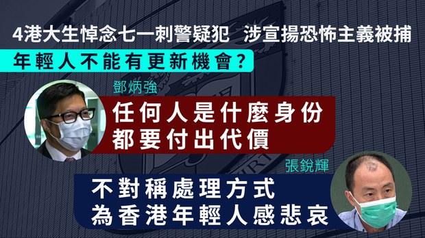 【國安時代】港大生悼念刺警案疑犯涉宣揚恐怖主義被捕 學界言論空間不再?