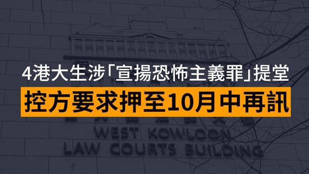 【國安時代】4港大生涉「宣揚恐怖主義罪」提堂 案件押至10月中再訊
