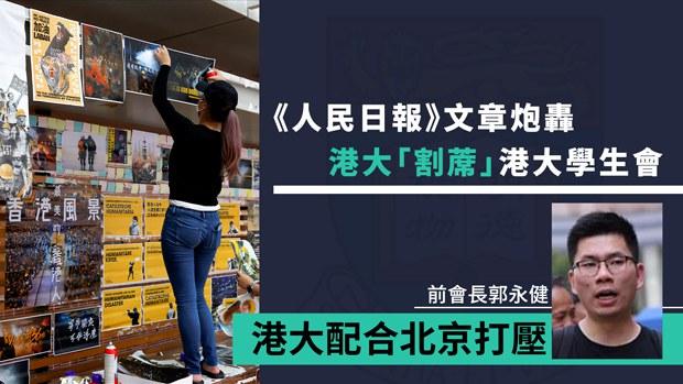 【港大打壓】官媒炮轟後港大即「割蓆」學生會 前會長郭永健:港大配合北京打壓