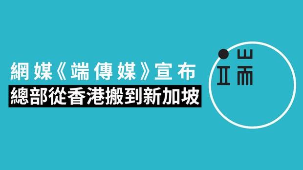 網媒《端傳媒》香港總部搬到新加坡 執總吳婧:新聞未來是去「中心化」