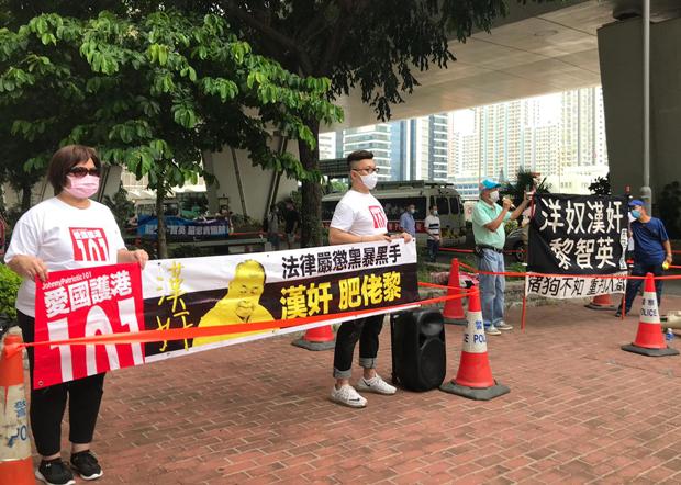 2020年9月3日,亲北京人士以两人为一组,举起横额要求严惩黎智英。(刘少风 摄)