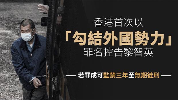 黎智英加控「勾结外国」最高可判无期 专家忧加速外资撤离香港