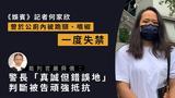 【法官認錯】官判緩刑後「彈弓手」 網媒女記者拒捕罪成