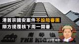 【港版文革】首宗國安案件不設陪審團 辯方提覆核下周一開審