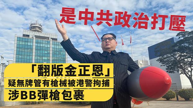 示威常客「金正恩」涉BB弹枪包裹被捕 当事人:是中共政治打压