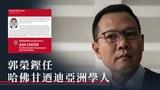 学院简介中,推许郭关注香港公义、人权、司法独立、打击人口贩卖。