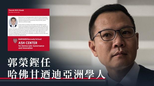 郭榮鏗任哈佛大學甘迺迪學院學人 撰文論《港區國安法》下國際商界風險