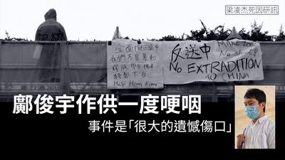 香港死因庭周五傳召前立法會議員鄺俊宇作供。