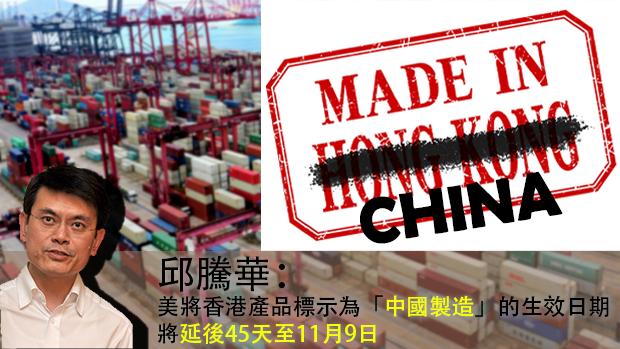 香港产品标示「中国制造」 港府称延后至11月9日生效
