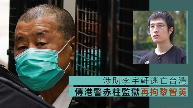 涉助李宇轩逃亡台湾   传港警赤柱监狱再拘黎智英