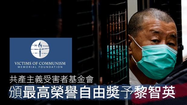 黎智英獲頒「杜魯門──列根自由奬」 基金會表揚「對抗中共不惜代價」