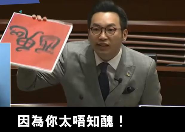 2020年1月16日,公民黨立法會議員楊岳橋表示,林鄭令「一國兩制」在國際眼中淪為笑話,質問她是否知悉如何寫個「醜」字。(楊岳橋臉書視頻截圖)