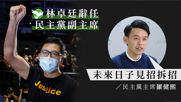 【港版美丽岛】林卓廷辞任民主党副主席 罗健熙:见招拆招