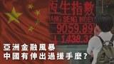 【中共黨慶】林鄭稱97年金融風暴靠中國助港 前金管局總裁回顧未提北京角色