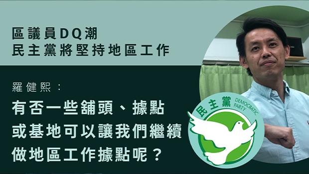【DQ議員】民主黨主席羅健熙談辭職:不想帶頭影響黨友 民主黨不會解散、堅持地區工作