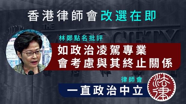 香港特首称港府或终止与律师会关系 律师会:一直政治中立