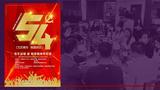 【另類「五四」】罕有公開香港活動 共青團市委來港「指導」同鄉會辦「五四論壇」