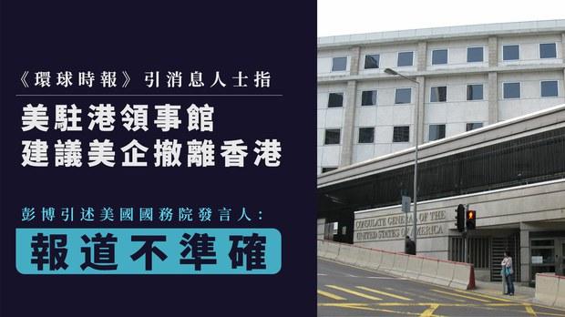 美國務院指「美企撤資」報道不實 重申有自治香港才會成功