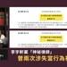 【獨家】李宇軒案「神秘律師」曾兩次涉失當行為被停牌