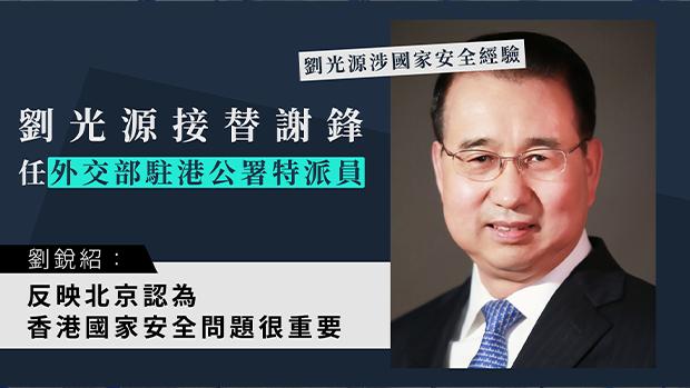【國安背景】劉光源接替謝鋒任外交部駐港公署特派員