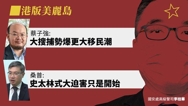 【港版美麗島】蔡子強:大搜捕勢爆更大移民潮 桑普:史太林式大迫害只是開始