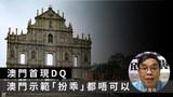 【专访】「乖孩子」澳门同现立法会选举DQ 吴国昌:「扮乖」都不接受