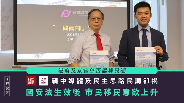 【移民潮】港府、京官曾否認「移民潮」 親中媒體卻指專才移民升溫