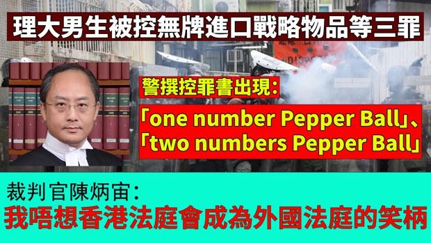 警方控罪書英文出錯 裁判官恐香港法庭會成外國笑柄