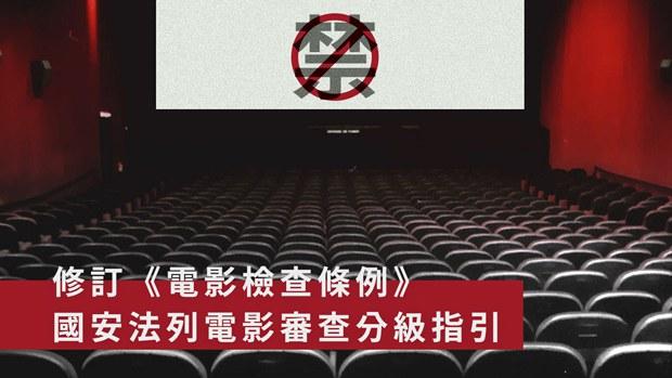 以國安標準審查電影 香港電影業雪上加霜 學者:連帶打擊投資者