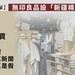 【新疆棉風暴】無印中國設「新疆棉」專區 香港市民:感驚訝將罷買