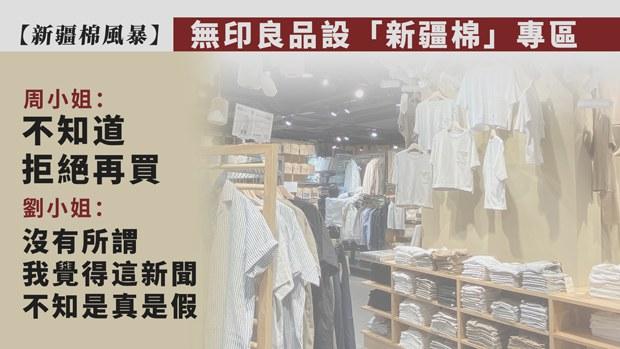 【新疆棉风暴】无印中国设「新疆棉」专区 香港市民:感惊讶将罢买