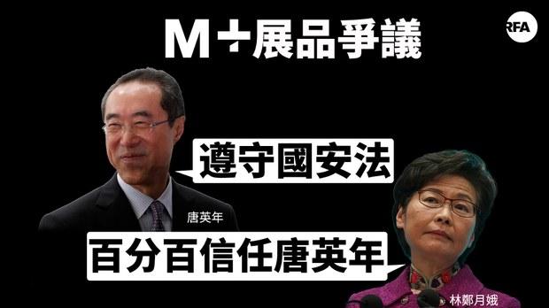 【港版文革】官媒稱「M+博物館」展品違「國安法」 林鄭:主席唐英年會把握好
