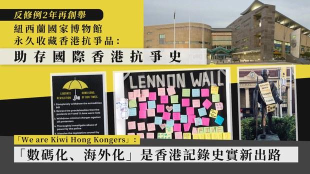 【反修例运动】纽西兰国家博物馆永久收藏香港抗争物品 「海外化」成出路?
