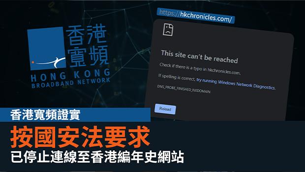封網前奏?香港寬頻證實:按國安法要求停止連線至「香港編年史」網站