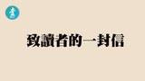 《壹周刊》社长黄丽裳感谢读者:做好撤退的事