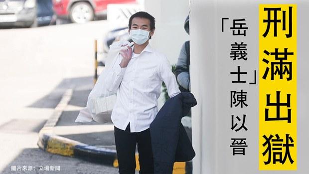 「岳義士」陳以晉刑滿出獄 向記者表示「辛苦晒」