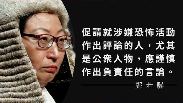 【国安时代】郑若骅撰文称辩解「恐怖主义」亦可违国安法 促评论人「谨慎」 郑宇硕批上纲上线