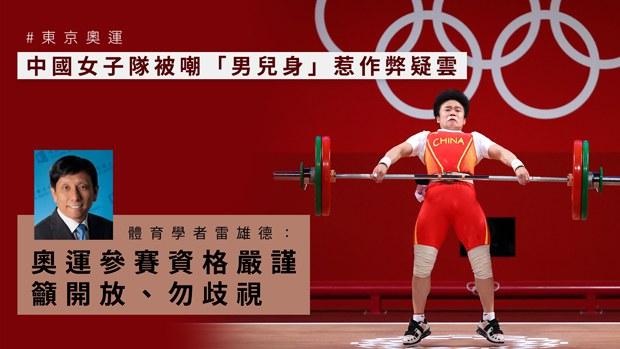 【东京奥运】长相男性化成热议 跨性别人士参赛奥运有多普遍?