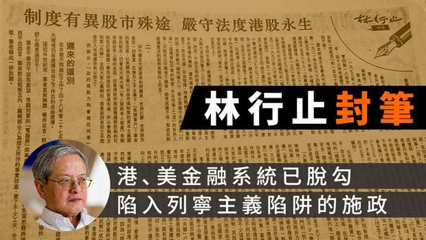 「香港第一健筆」林行止封筆 認定港、美金融系統已 「失聯」