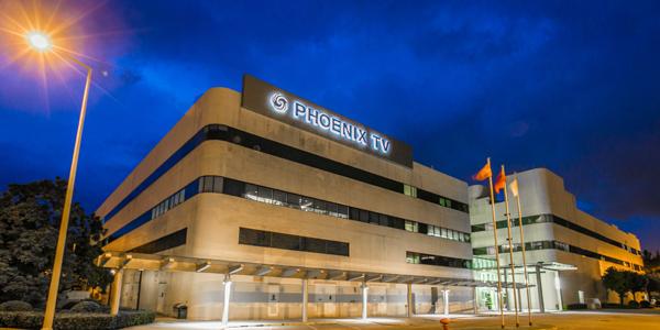 中國媒體人黃永強說入股鳳凰衛視的兩家企業大有來頭。圖為鳳凰衛視廠房。(鳳凰衛視官網)