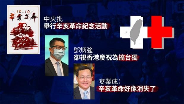 【国安时代】港官视庆祝「双十节」为台独 「双十节」从此在香港消失?